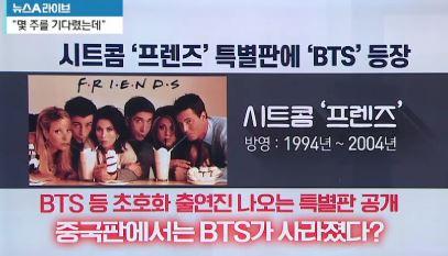 '중국판 프렌즈' BTS 삭제?…BTS 인기에는 이상무