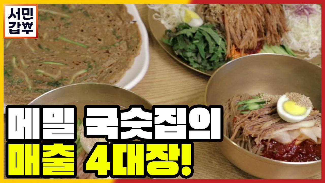 [선공개] 족타 반죽부터 특제 장조림까지 명품 수제 국....