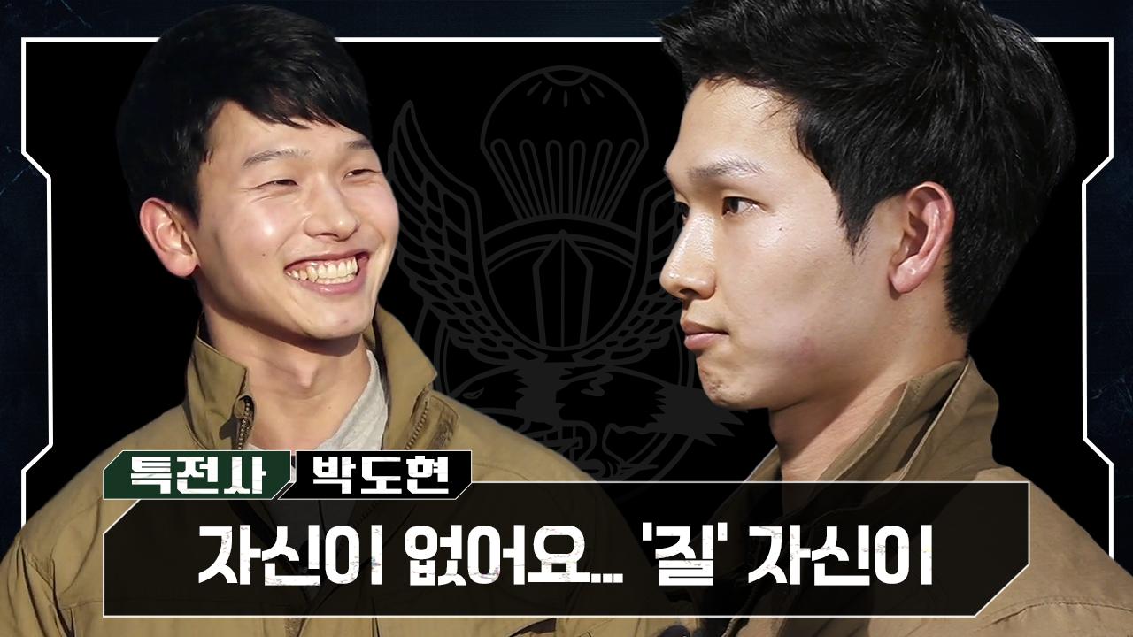 [#강철부대 특전사 박도현 스페셜] 웃는 모습에 치인 ....