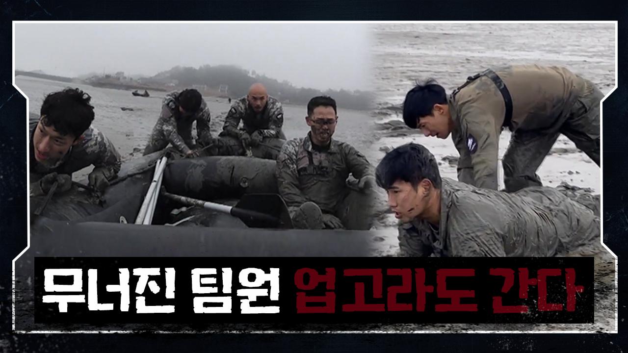 [#강철부대 11회 하이라이트] 4강 진출 팀 결정! ....