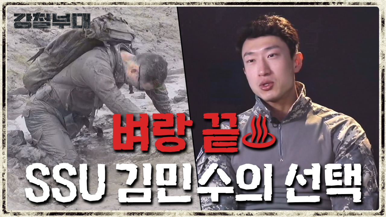 SSU 김민수 각성! 갯벌 지옥, 가로림만에서 전력질주....