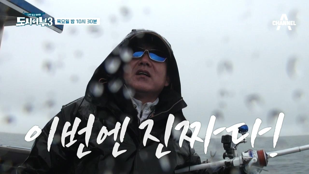 [선공개] 누가 봐도 대물_진짜진짜_최종본.avi