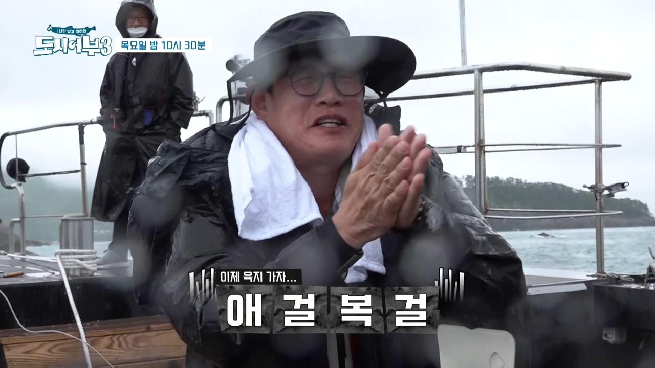 [선공개] 29시간 무수면 선상 감금낚시라고.. 들어보....