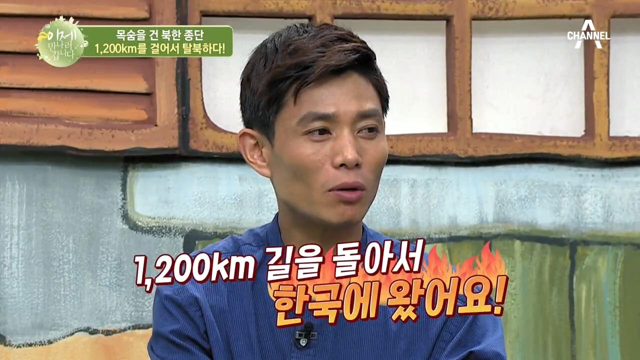 1,200km를 돌아 한국으로 온 남자! 상상을 초월하....