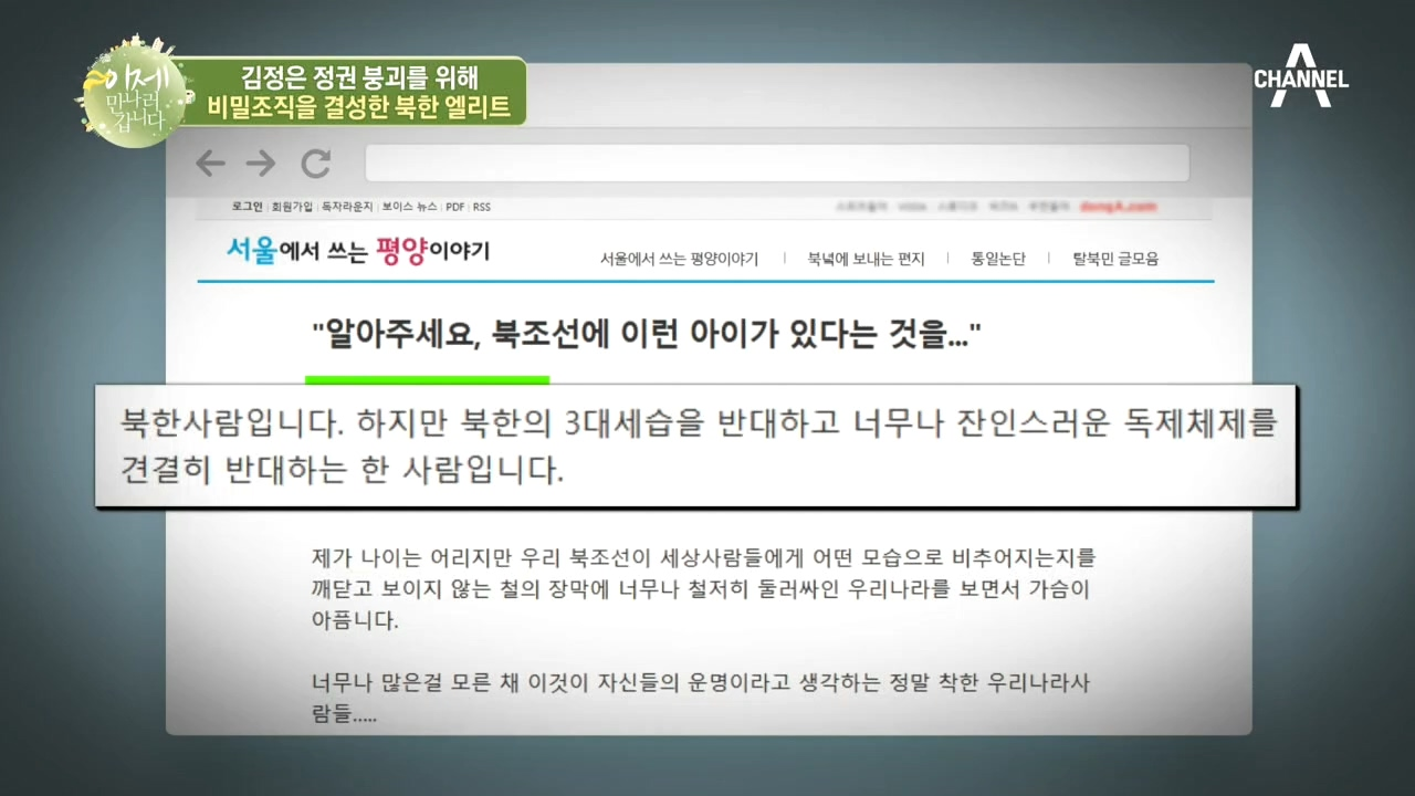 ※북한 정권을 흔든 유학생들※ 北 실상을 고발한 엘리트....