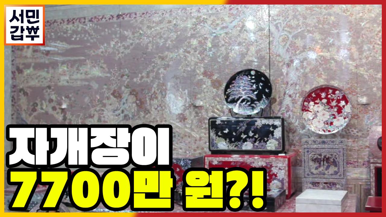 [선공개] 7700만 원 자개장은 무엇? 올드한 자개에....