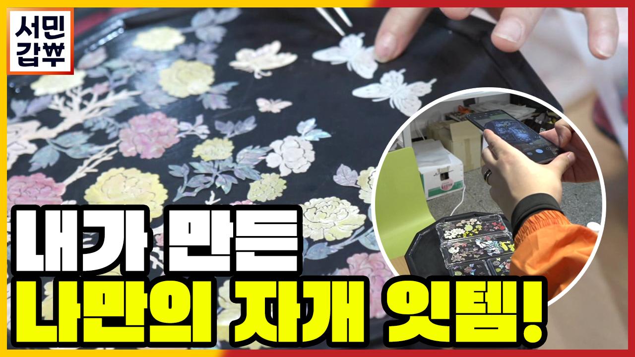 [선공개] 인증샷은 필수! 외국인도 열광하는 자개 공예....