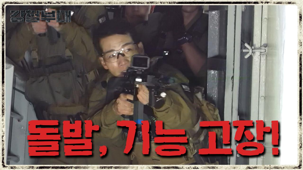 ※돌발상황※ 대항군 바로 앞! 김현동 총에 문제가 발생....