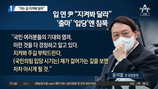 """윤석열 첫 공개 행보…""""가는 길 지켜봐 달라"""""""