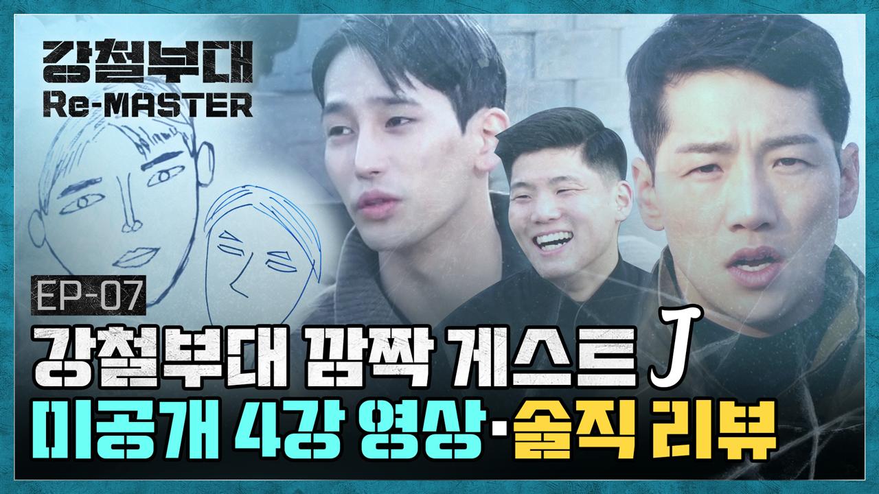 ★강철부대 미공개+특별 게스트★ 역대급 어려웠던 4강 ....