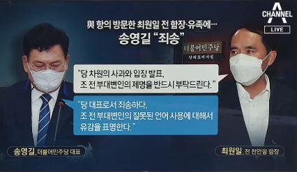 """송영길 민주당 대표도 """"천안함 막말 죄송"""""""