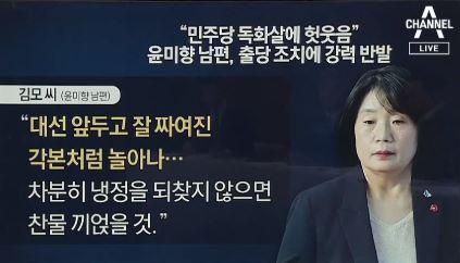 """윤미향 의원 남편 """"탈당 권유, 헛웃음 난다"""""""