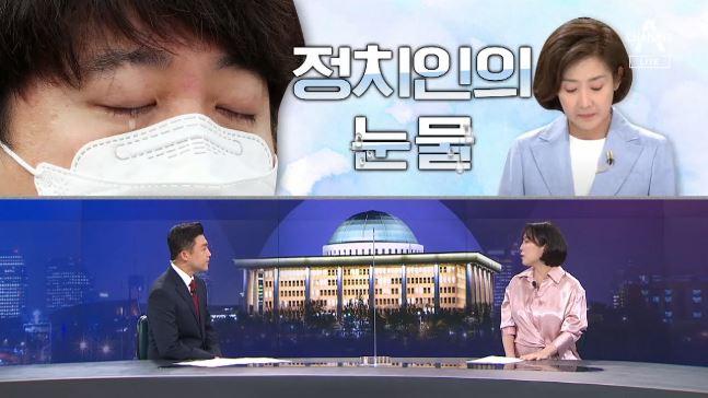 [여랑야랑]나경원·이준석의 눈물 / 류호정의 BTS 끼....