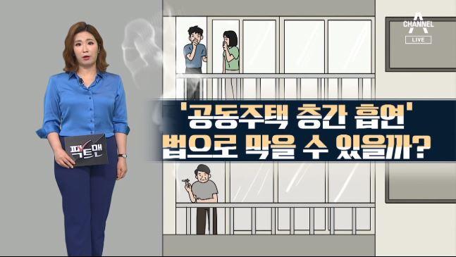 [팩트맨]아파트 '층간 흡연' 법으로 못 막을까?