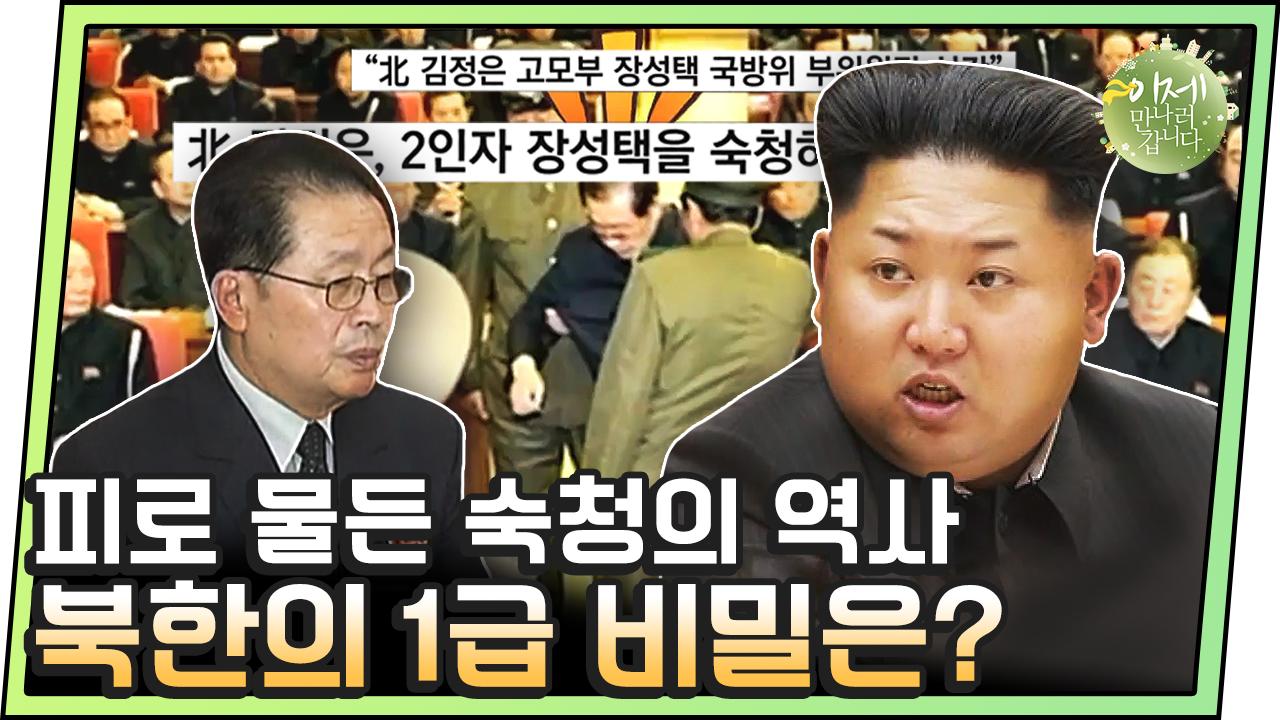 [#이만갑모아보기] ※북한의 1급 비밀※ 장성택과 김정남은 어떤 사이였나?
