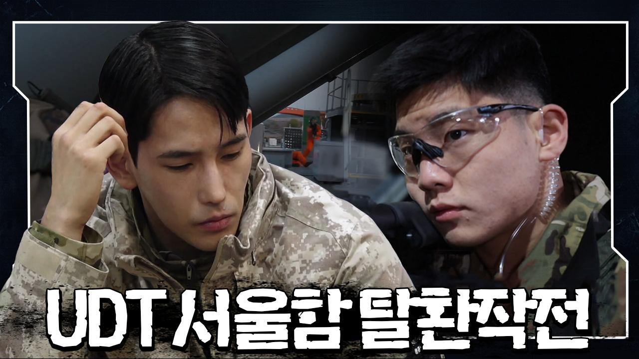 [#강철부대 12회 하이라이트] 결승 진출 UDT! 총....