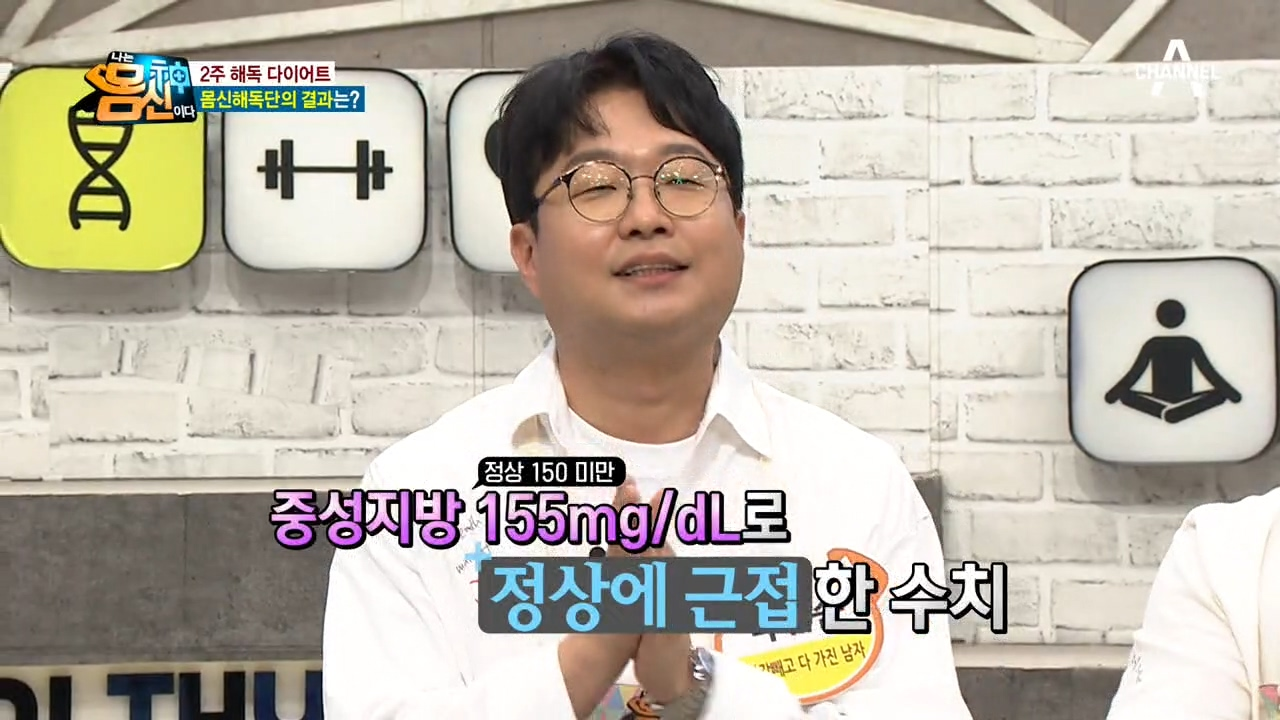 박휘순의 자신만만 2주 해독 다이어트 결과♬ 간 기능 ....