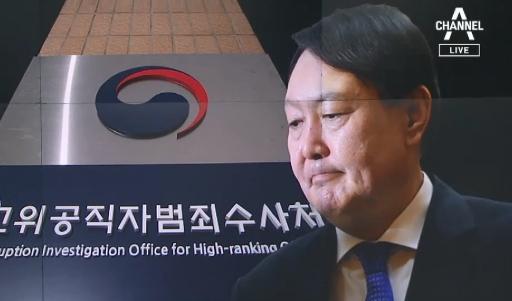 윤석열, '공수처 7호·8호 사건' 수사대상으로 결정