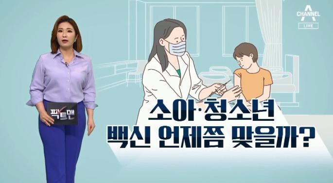[팩트맨]소아·청소년 백신 접종은?…각국 현황, 임상 ....