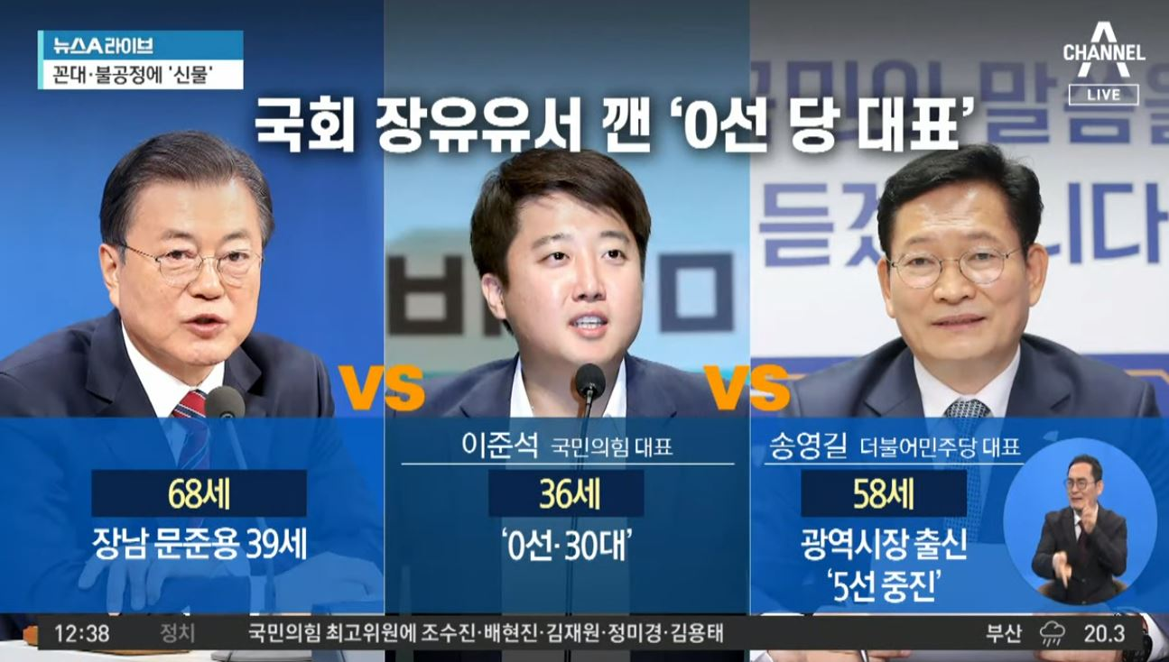 국회 장유유서 깬 '0선·30대 당대표' 이준석
