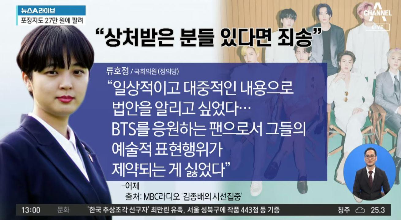 """""""BTS를 왜 정치에 이용?""""…류호정, 아미에게 사과"""
