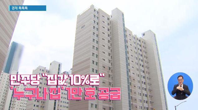 """[경제 톡톡톡]민주당 """"집값 10%로""""…'누구나 집' ...."""