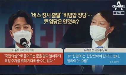 """윤석열 입당 묻자…이준석 """"샐러드 볼"""""""
