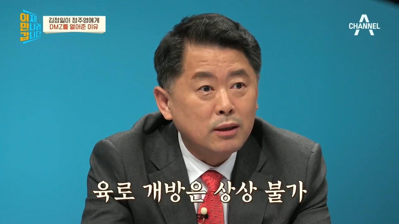 정주영 회장에게 DMZ를 열어준 김정일, 폐쇄적인 北이....