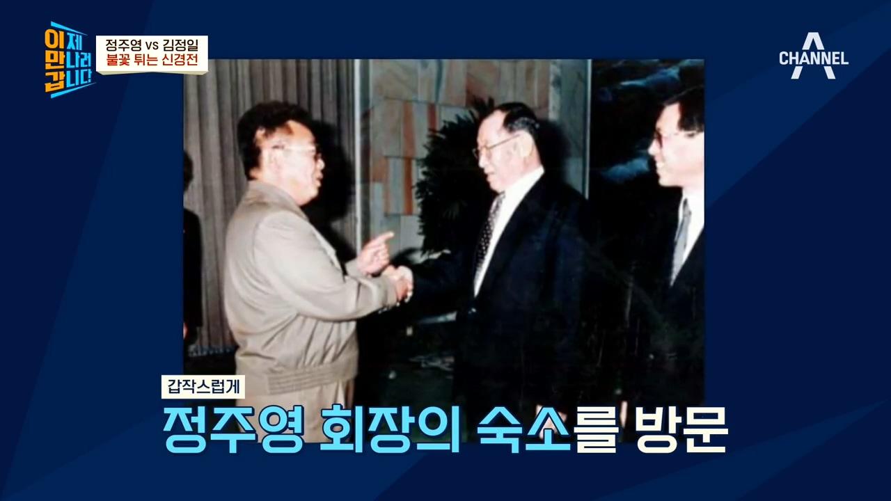 늦은 밤 정주영 회장을 찾아온 김정일? 두 사람의 불꽃....