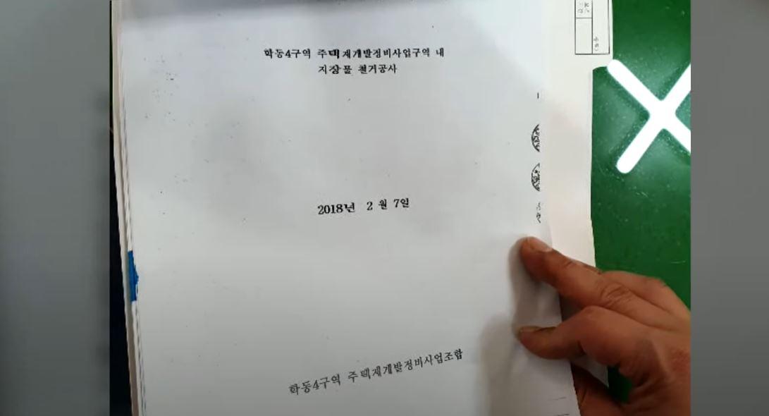 """석면 철거 계약서엔 """"하도급 금지""""…조폭 개입 여부 수...."""