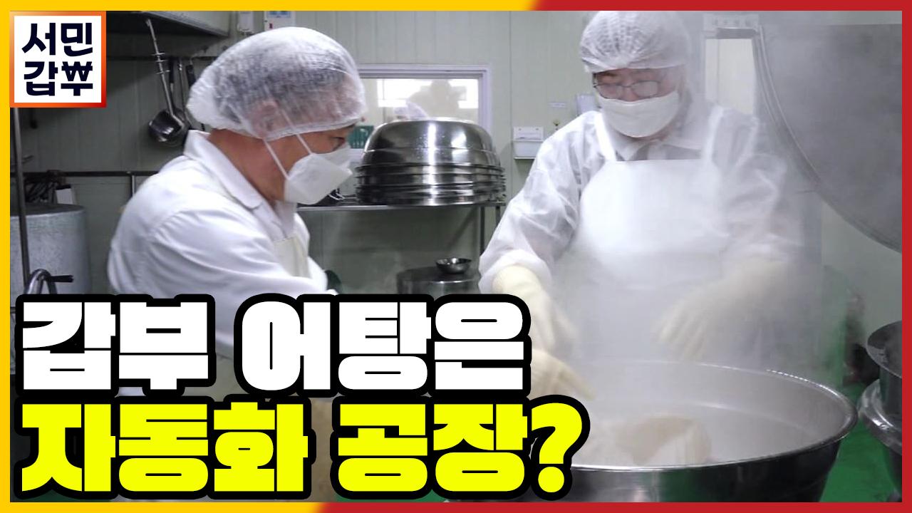 [선공개] 국내 최초! 어탕 자동화 공장? 장인의 맛이....