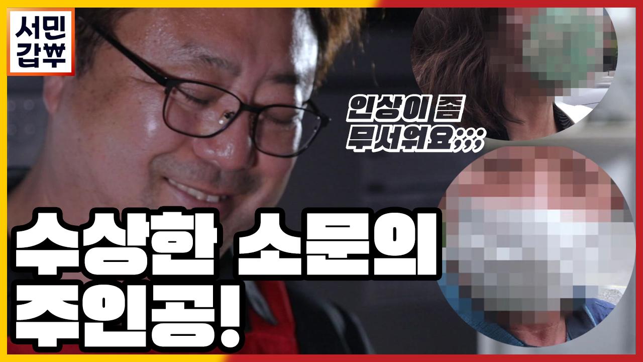 [선공개] 수상한 소문의 주인공! 갑부가 맨손으로 사람....