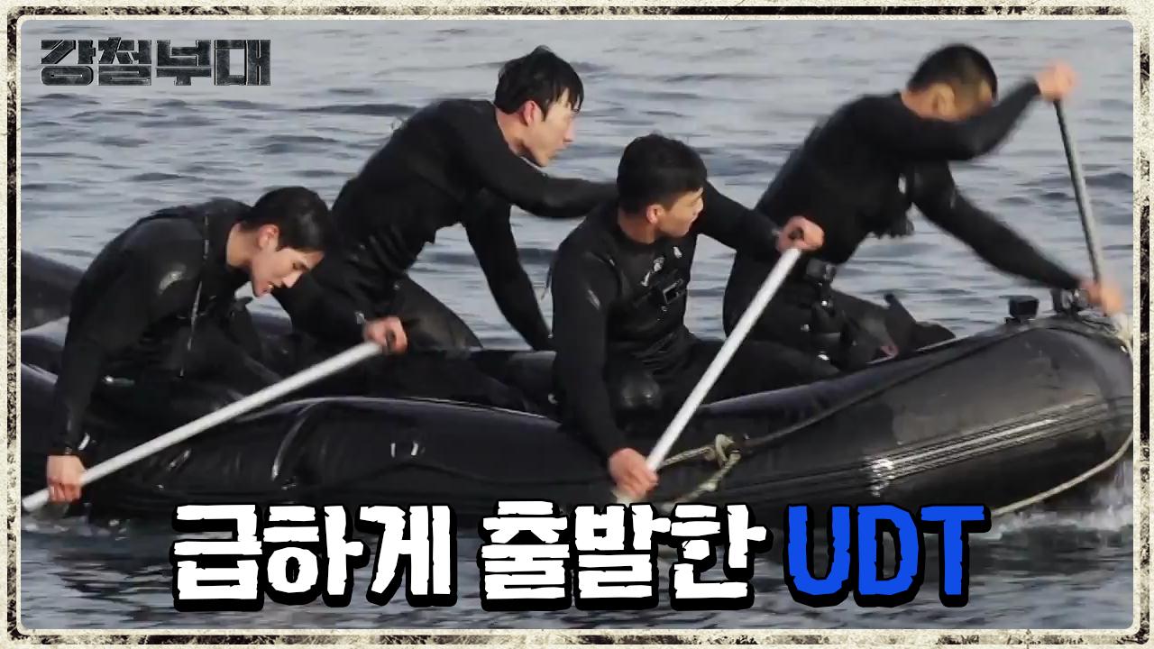 IBS에 먼저 도착한 SSU, 벌어진 격차를 줄이기 위해 추격하는 UDT!