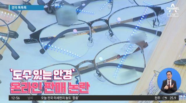 [경제 톡톡톡]'도수 있는 안경' 온라인 판매 논란