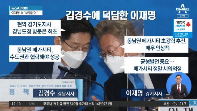 '경선연기론'을 막아라…이재명, 친문 김경수 방문