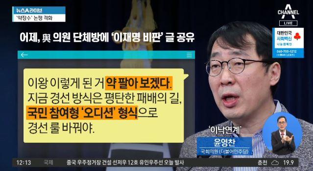 """윤영찬 """"내가 진짜 약 팔겠다"""" · 박용진 """"이재명, ...."""