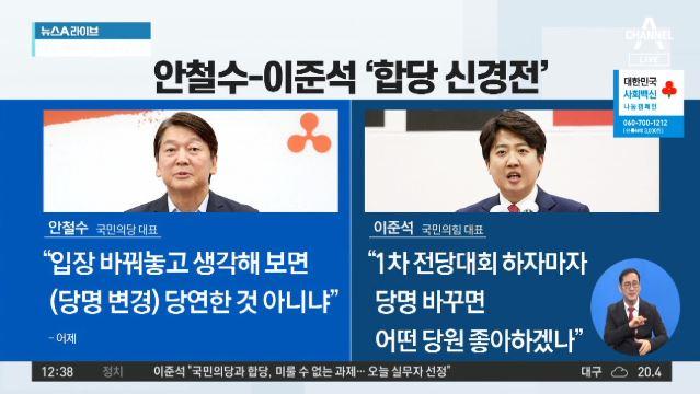 """안철수 """"당명 바꿔야"""" vs 이준석 """"처음 들어"""""""