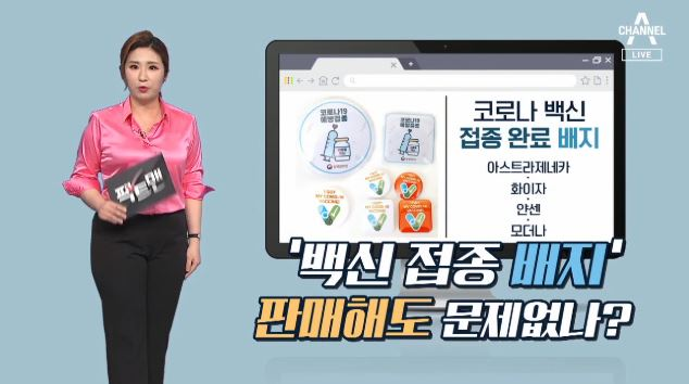 [팩트맨]질병청 로고까지…온라인서 파는 '백신 배지' ....