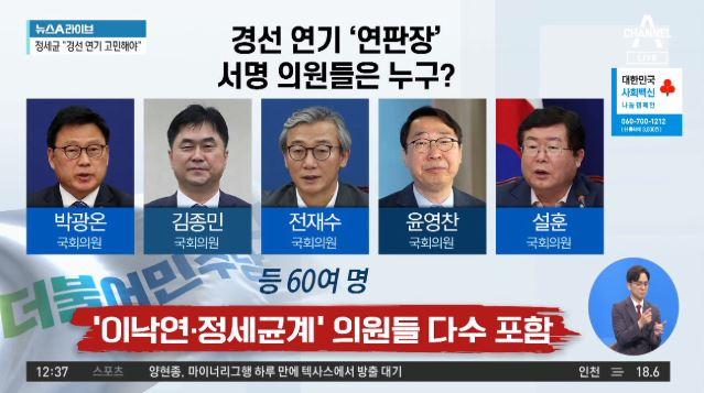 """""""경선 연기"""" 60여명 연판장…""""민생 심각한데 연판장?...."""