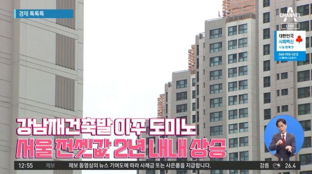 [경제 톡톡톡] 강남재건축발 이주 도미노…서울 전셋값 ....