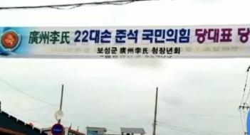 또 호남가는 이준석…보성에 '이준석 축하' 현수막