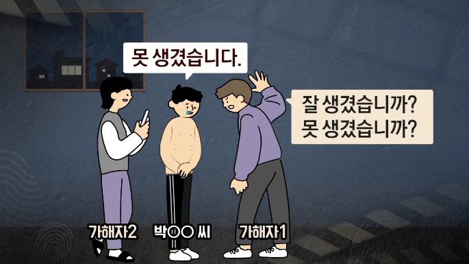 [사건을 보다]34kg으로 숨진 스무살…'학대 동영상'....