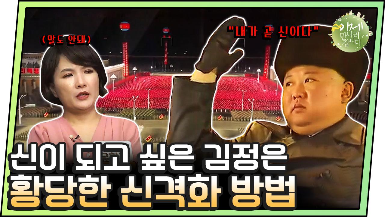 [#이만갑모아보기] 본격적인 종교화! 북한에서는 아직도 김정은을 신처럼 받든다?!