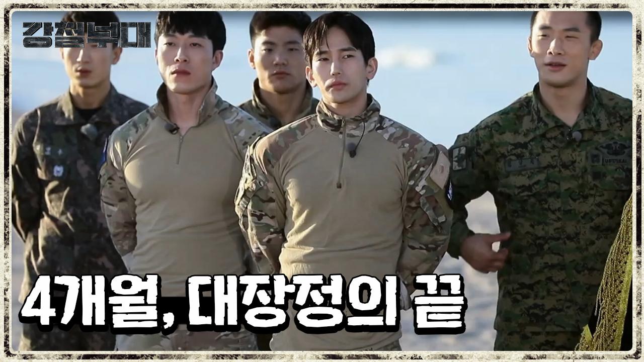 강철부대 최종 우승 부대 'UDT' [4개월, 대장정의 끝]