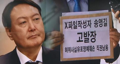 '윤석열 X파일' 최초 작성자·송영길 모두 고발