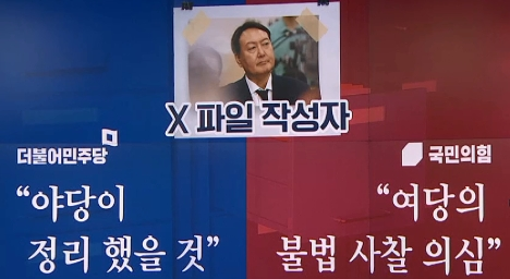 "X파일 공작설에 민주당 '발끈'…이준석 ""당 차원 대응...."