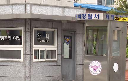 태백 경찰, 2년간 집단 성추행…연루 경찰관만 16명