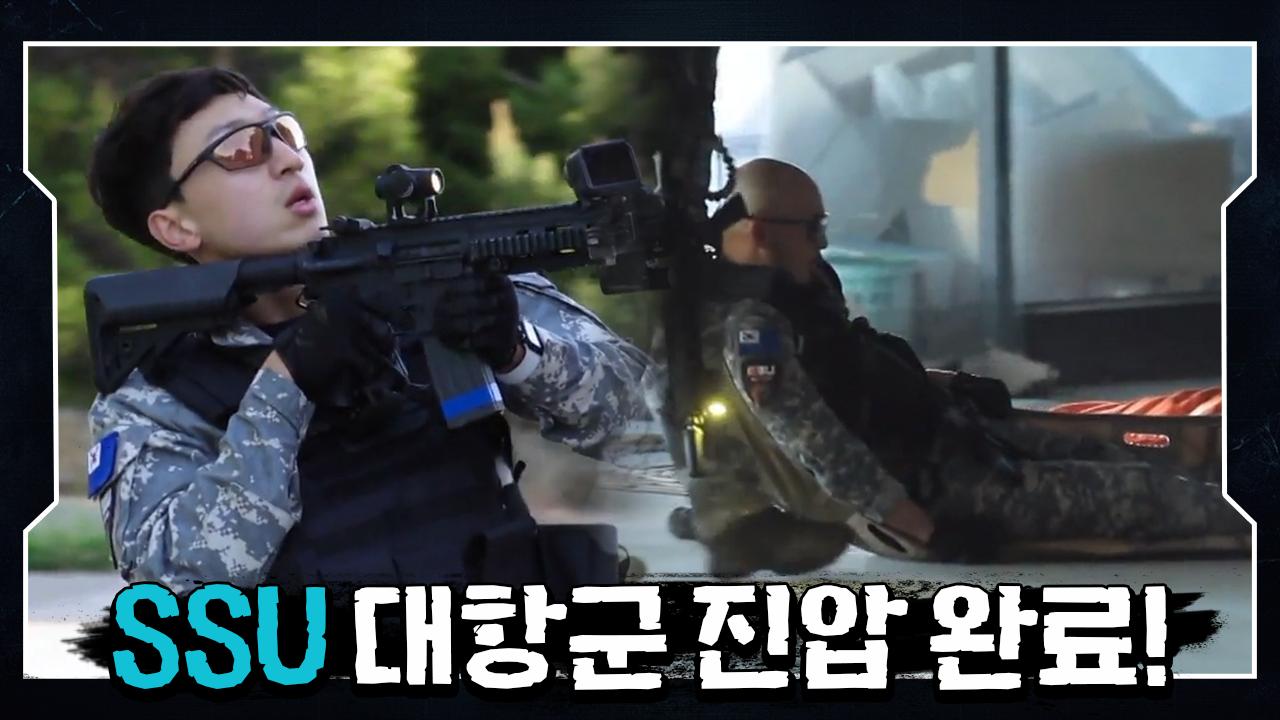 [#강철부대 14회 하이라이트] UDT와 전혀 다른 방....