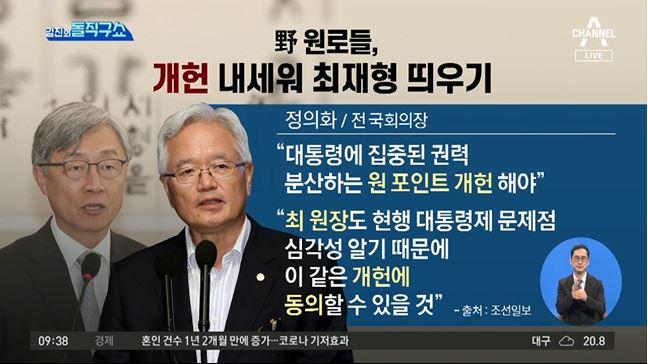 [2021.6.24 방송] 김진의 돌직구쇼 768회