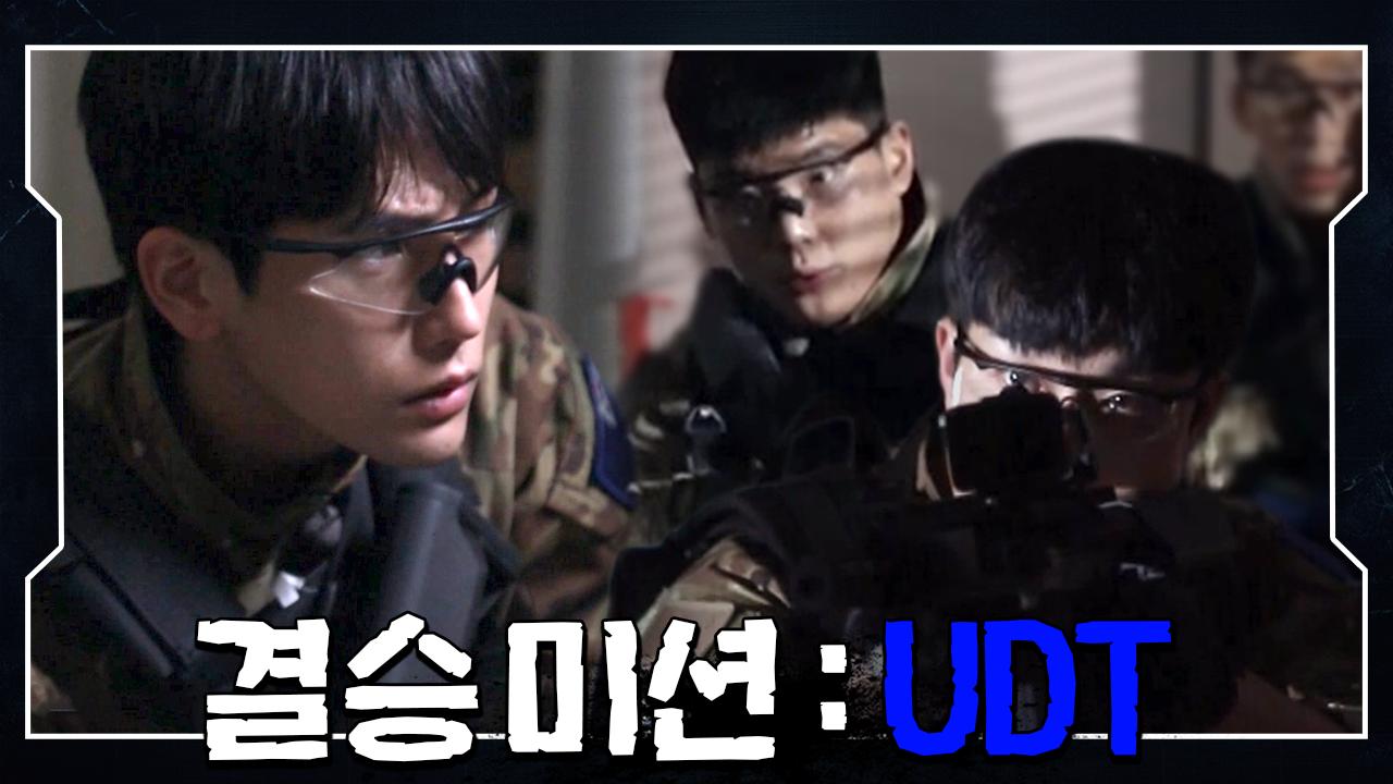 [#강철부대 14회 하이라이트] UDT 어떤 부대인지 ....